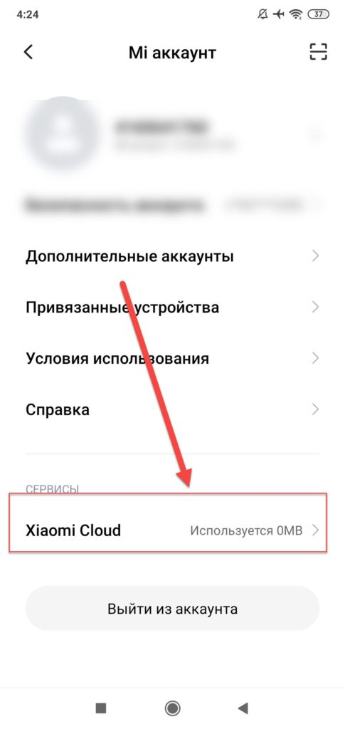 Xiaomi Mi Аккаунт