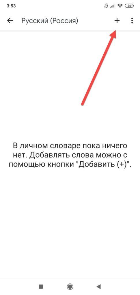 Добавить символ в словарь Андроид Gboard значок +