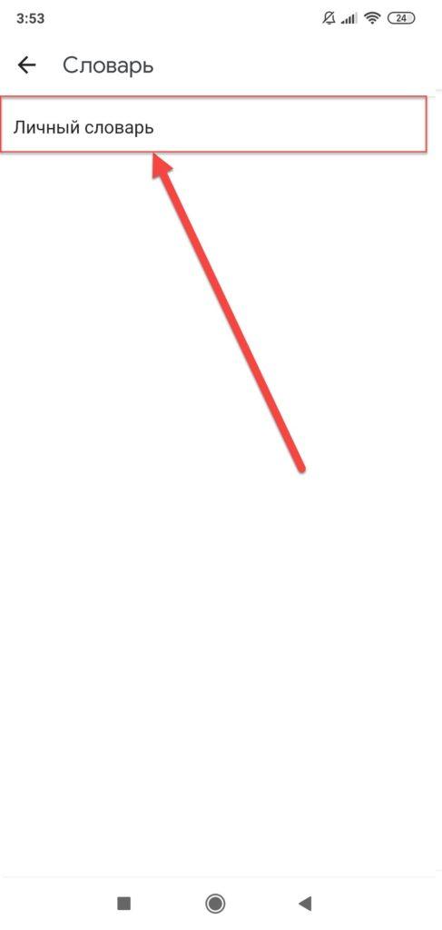 Добавить символ в словарь Андроид Gboard