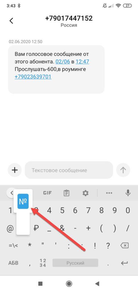 Знак номера в Андроиде