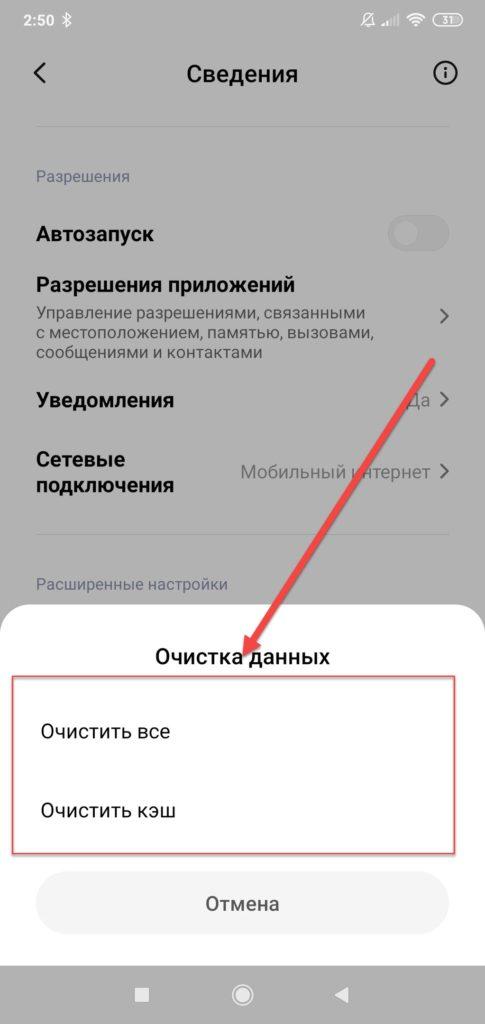 Очистка кэша компас Андроид подтверждение