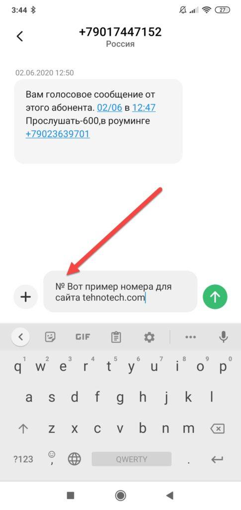 Пример знака номера в Андроиде