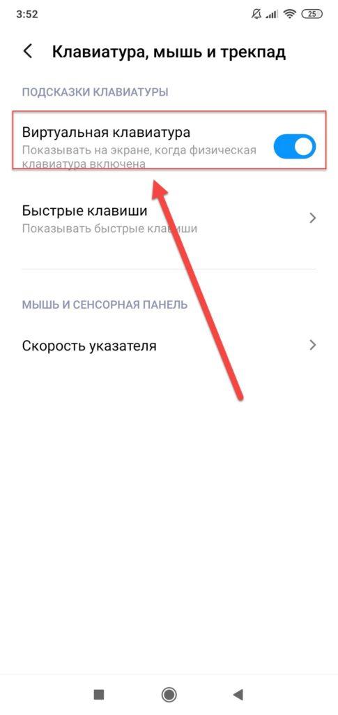 Пункт меню Виртуальная клавиатура