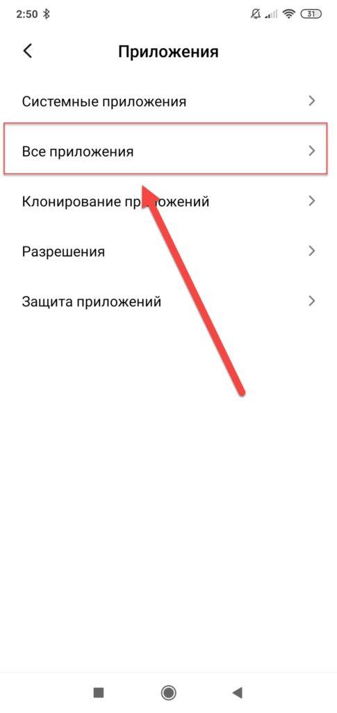 Пункт меню Все приложения