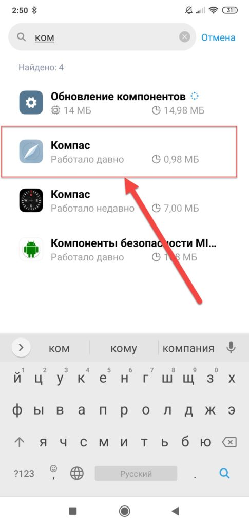 Пункт меню Компас
