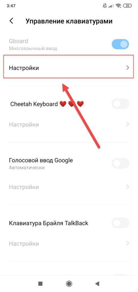 Пункт меню Настройки Gboard Android