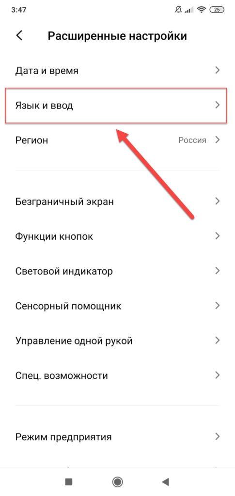 Пункт меню Язык и ввод Андроид