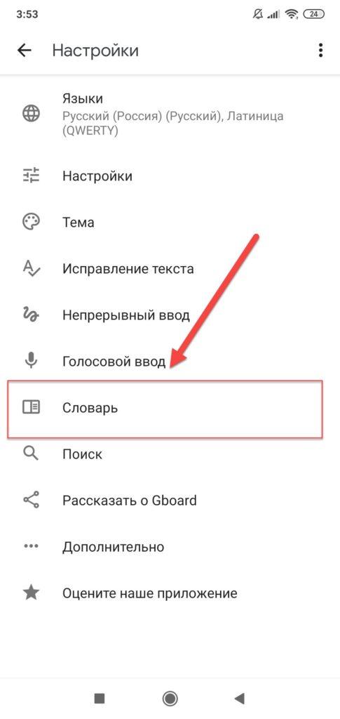 Словарь Gboard