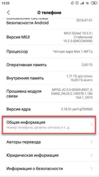 Общая информация Андроида