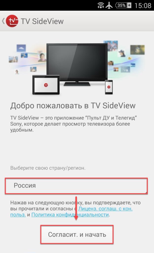 TV SideView пользовательское соглашение