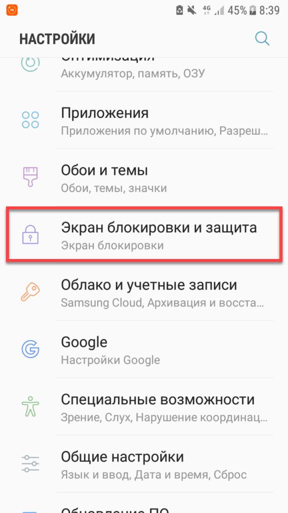 Samsung пункт Экран блокировки и защита