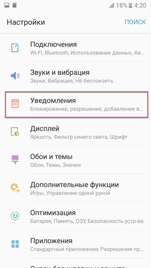 Андроид пункт меню Уведомления