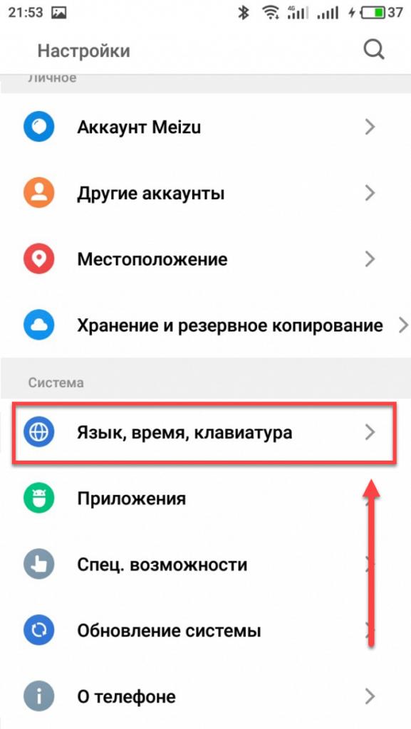 Meizu Android пункт Язык и клавиатура