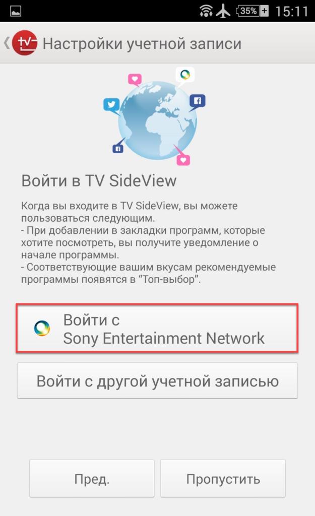 TV SideView настройка учетной записи