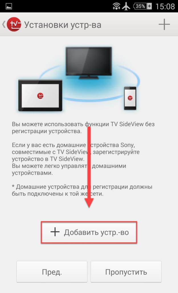 TV SideView добавить устройство