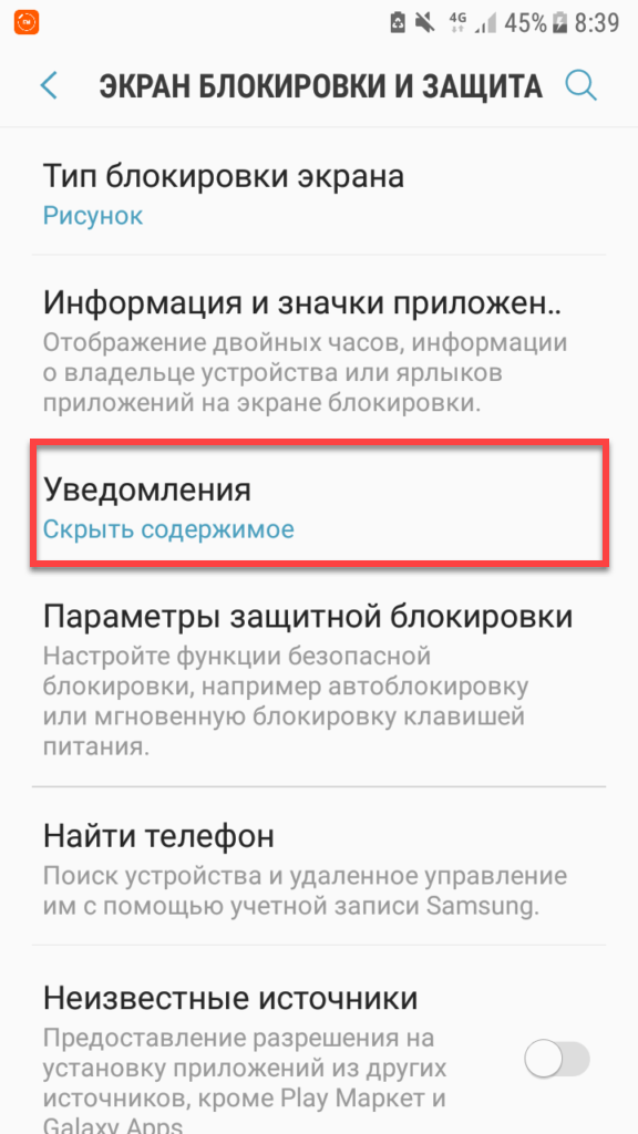 Samsung пункт Уведомления