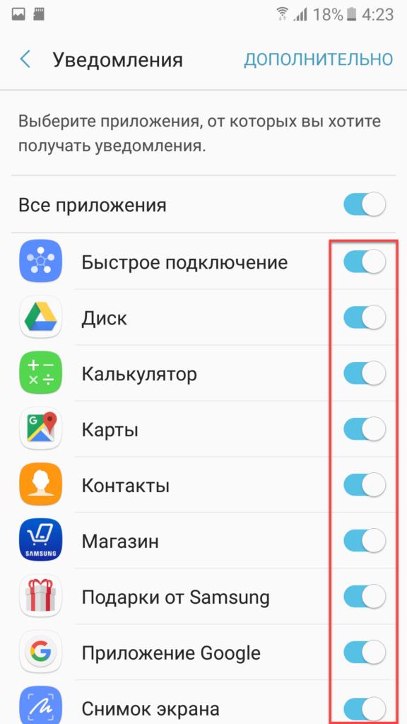 Андроид пункт меню Уведомления настройка