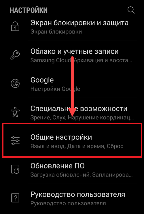 Samsung Android пункт Общие Настройки