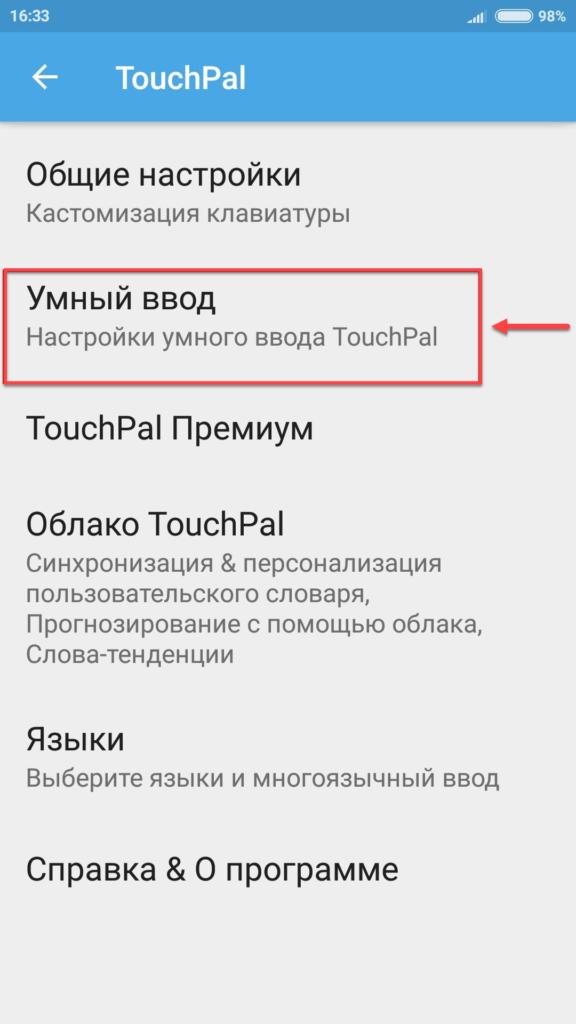 Meizu Android пункт Умный ввод