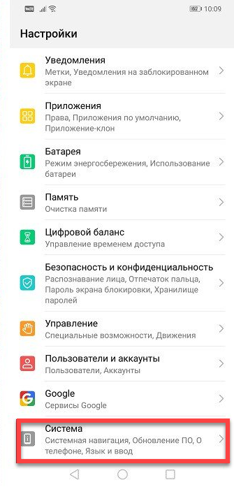 Honor Android пункт меню Система