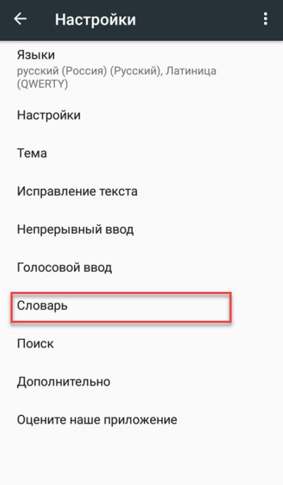Настройки словаря Андроид