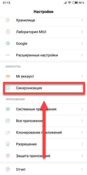 Вкладка Синхронизация на Андроиде