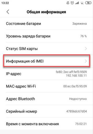 Информация об IMEI Android