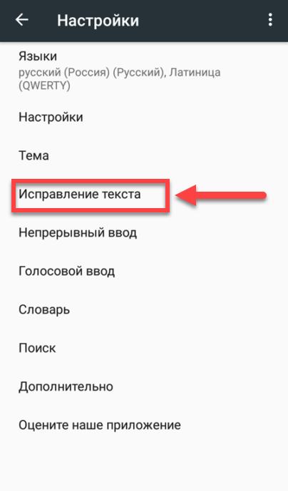 Пункт Исправление текста Андроид