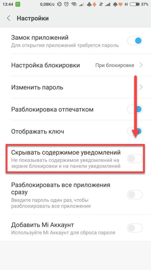 Xiaomi Замок приложений скрывать содержимое уведомлений