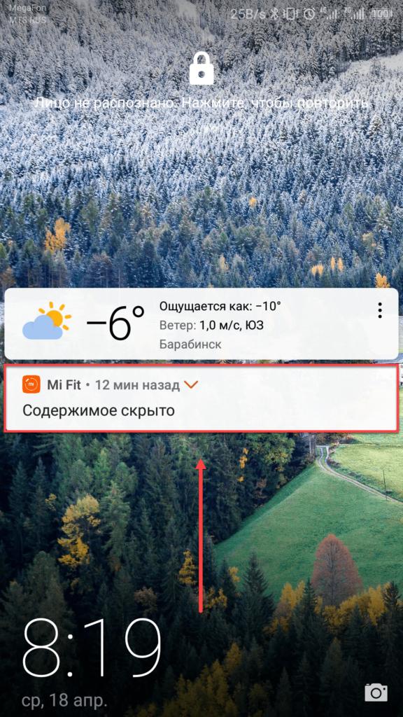 Содержимое скрыто Samsung Android