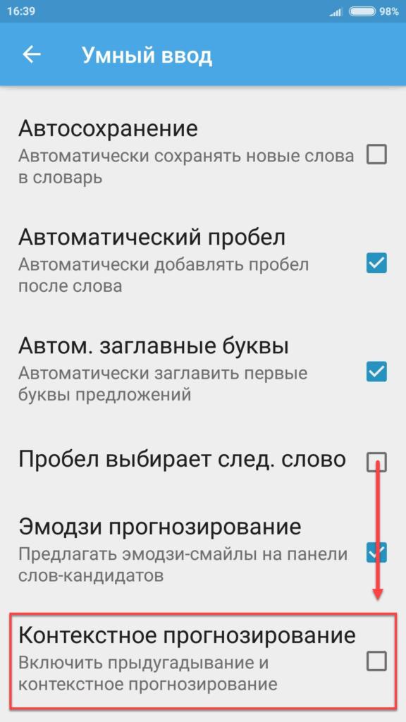 Meizu Android пункт Контекстное прогнозирование