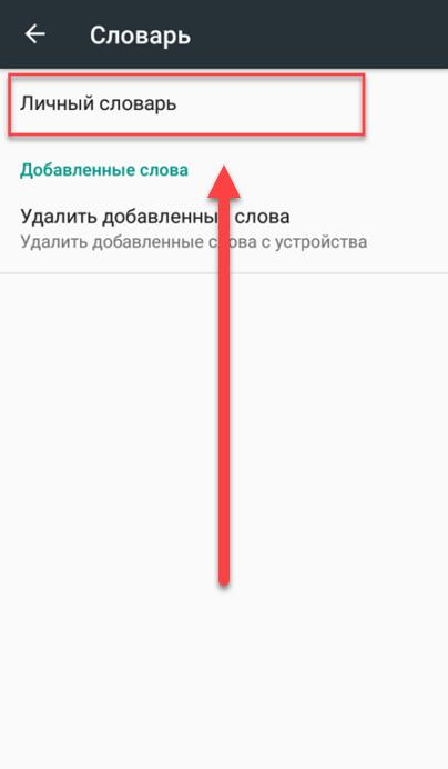 Настройки личного словаря Андроид
