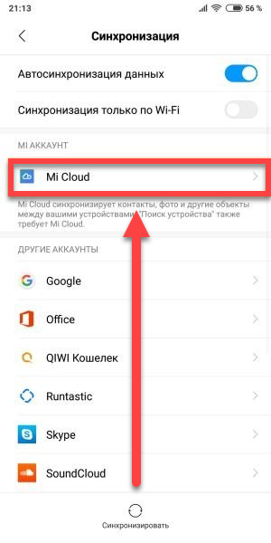 Вкладка Mi Cloud Android