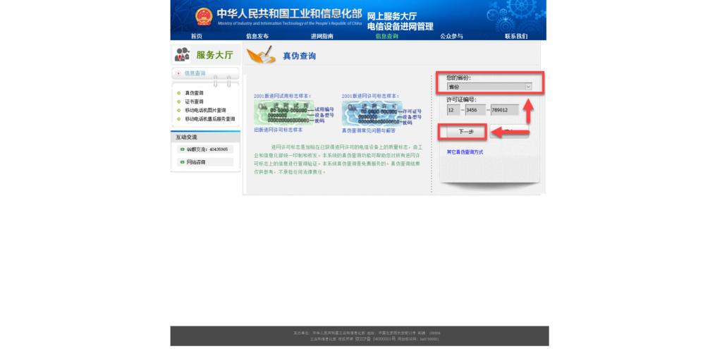 Сайт министерства Китая Xiaomi