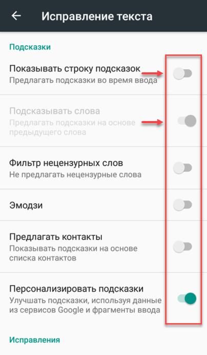 Варианты исправления текста Андроид
