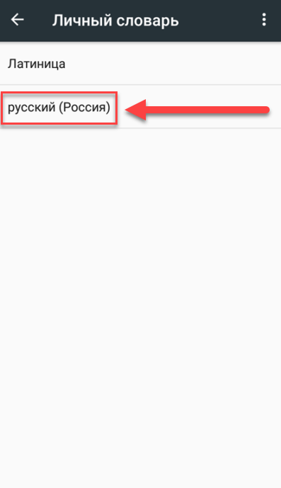 Выбор языка в словаре Андроид