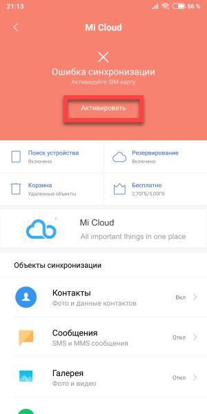 Вкладка Mi Cloud Android статус подключения
