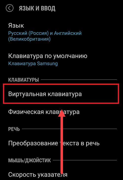 Samsung Android пункт Виртуальная клавиатура