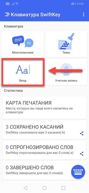 Honor Android пункт меню Ввод