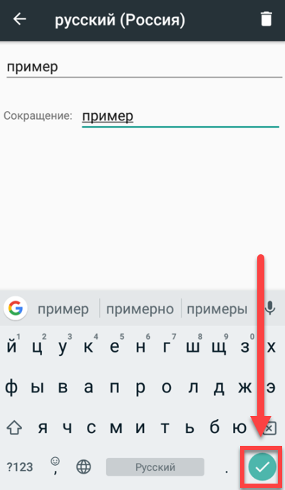 Добавление слова в словарь Андроид