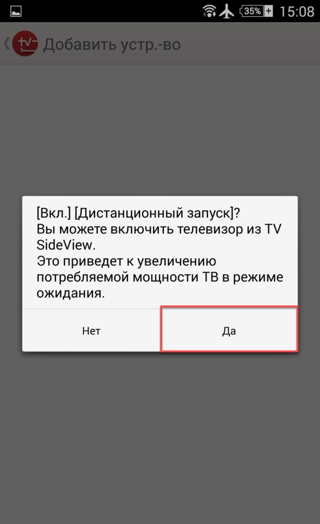 TV SideView дистанционный запуск