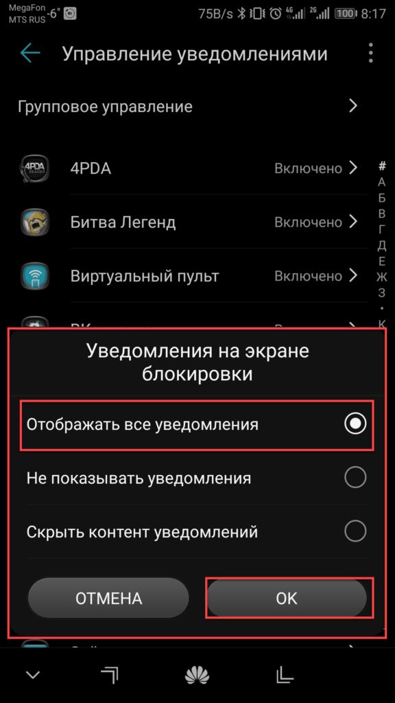 Отображать все уведомления Андроид