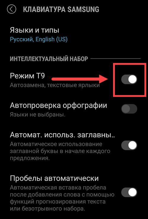 Samsung Android пункт Режим Т9
