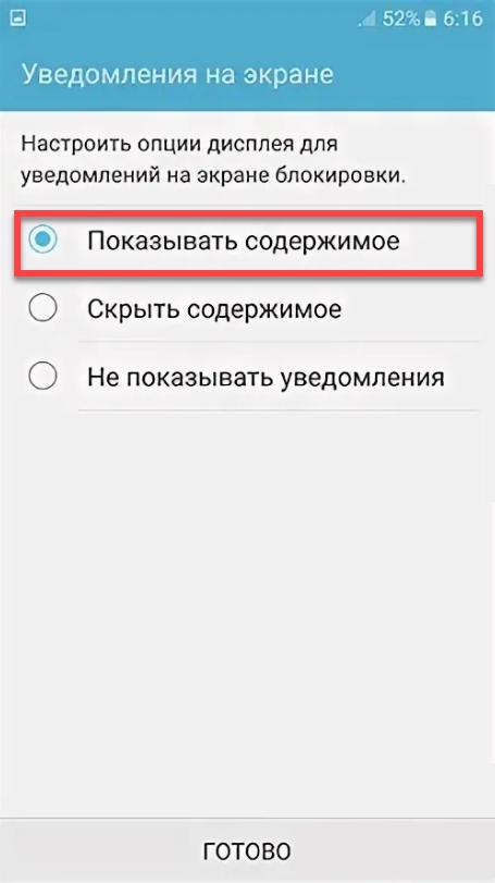 Samsung пункт Показать содержимое