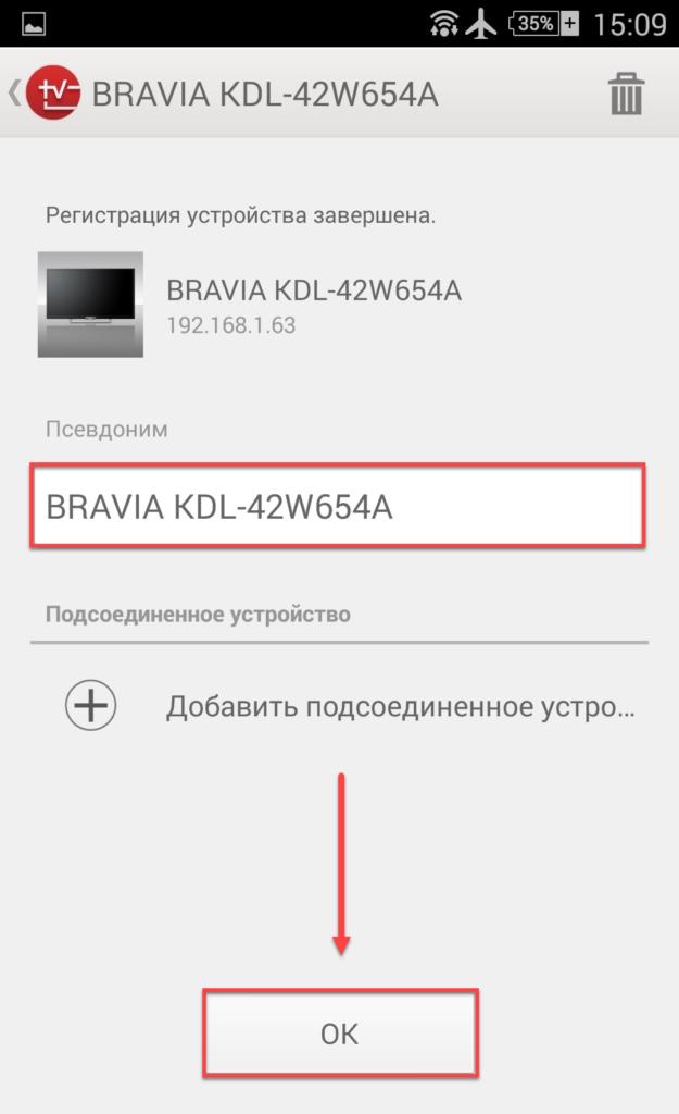TV SideView связываем несколько устройств
