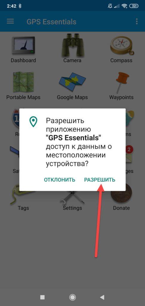 GPS Essentials предоставление прав