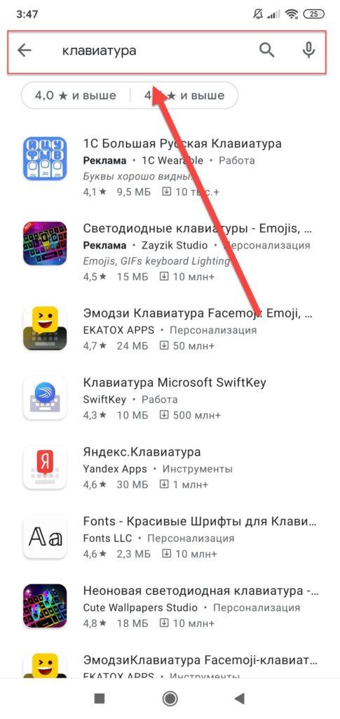 Google Play поиск клавиатуры