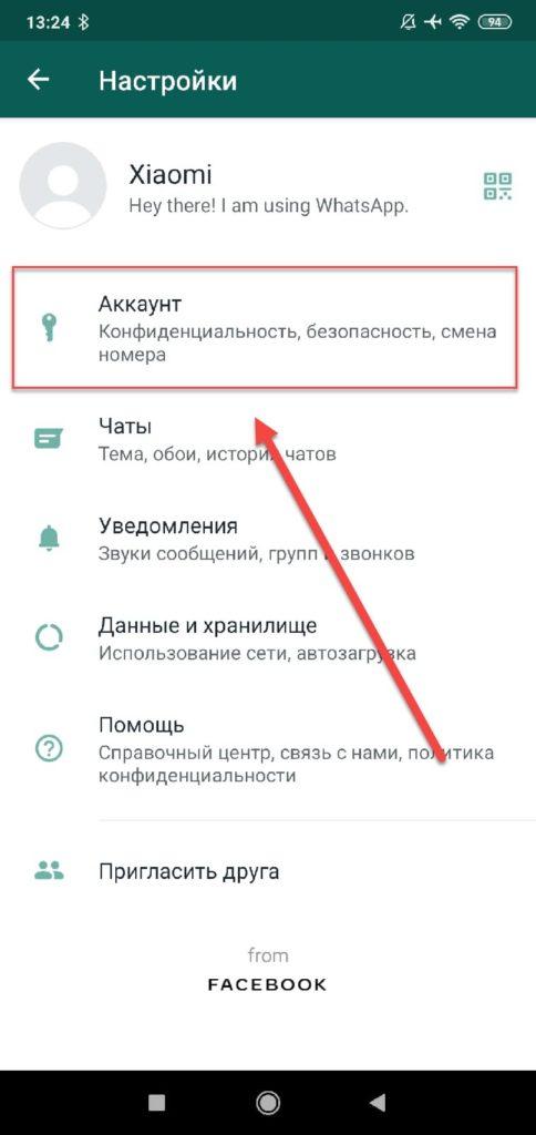 Как посмотреть заблокированные контакты Ватсап - пункт Аккаунт