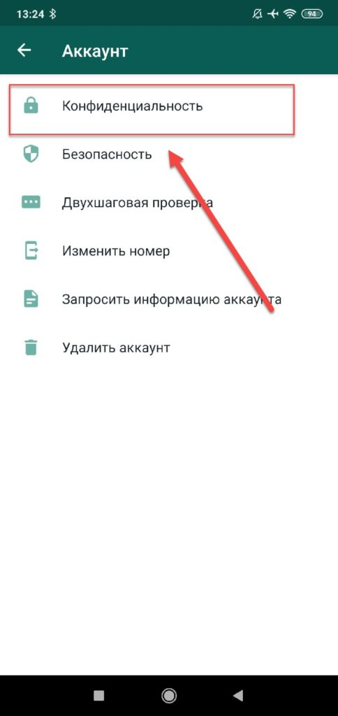 Как посмотреть заблокированные контакты Ватсап - пункт Конфиденциальность