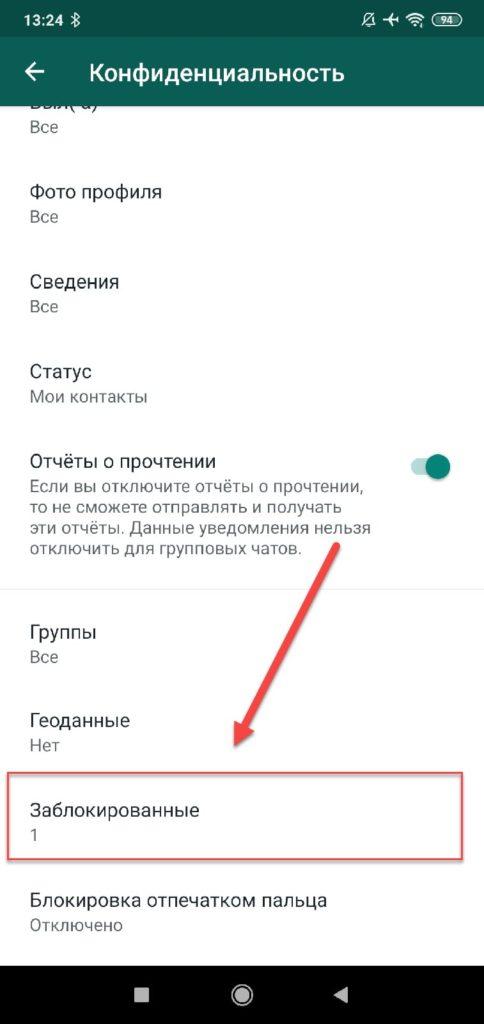 Как посмотреть заблокированные контакты Ватсап список заблокированных